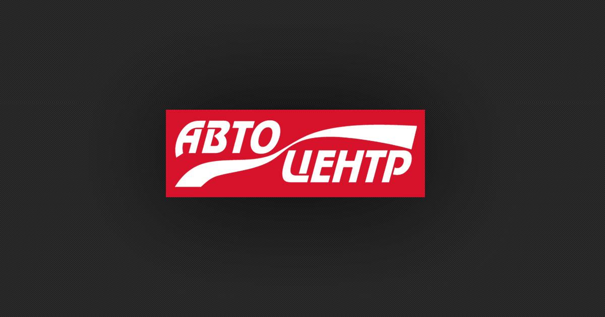 (c) Autocentre.ua
