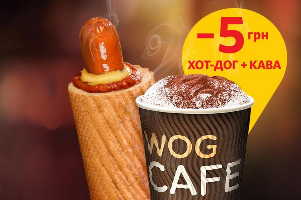 Акция от WOG «Счастливая парочка» – скидка -5 грн. на чашечку кофе и хот-дог
