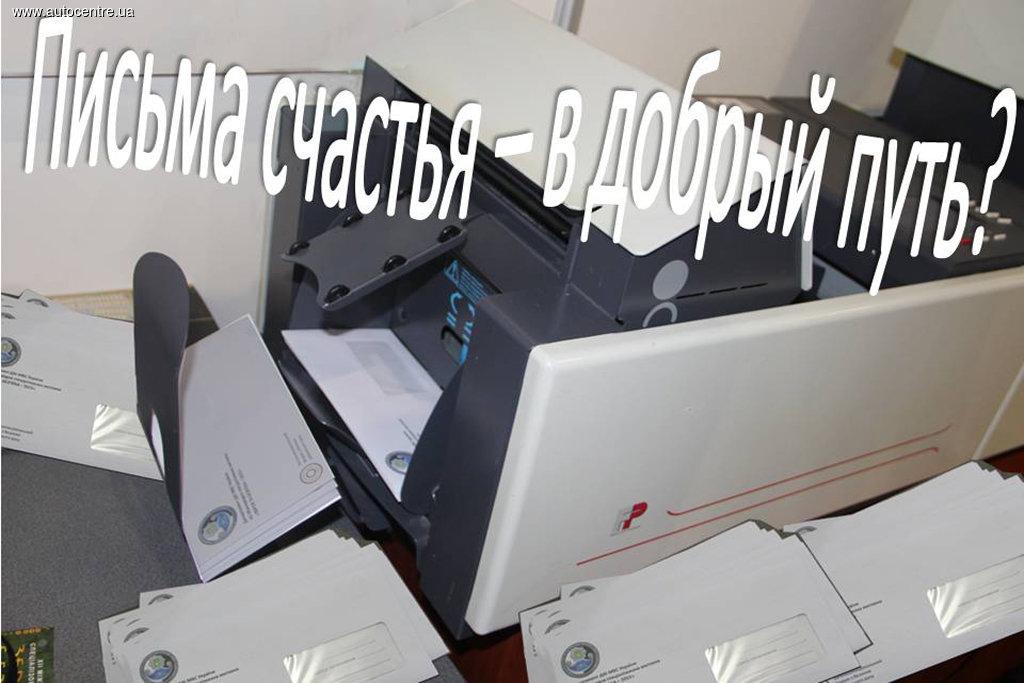 uzhe-izvestno-kogda-narushitelyam-pdd-stanut-otpravlyat-pisma-schastya-2