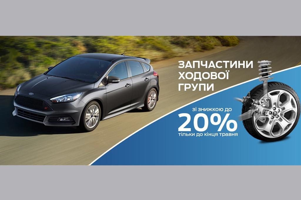 Запчасти ходовой группы для Ford стали доступней на 20%