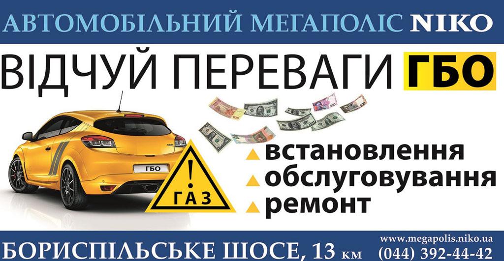 Установка ГБО в «Автомобильном Мегаполисе НИКО»