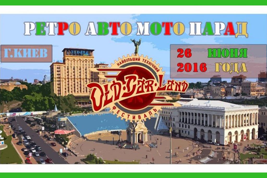 Парад ретро техники в Киеве