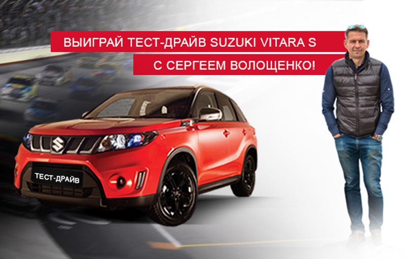 Стань штурманом телезвезды на Suzuki Vitara S