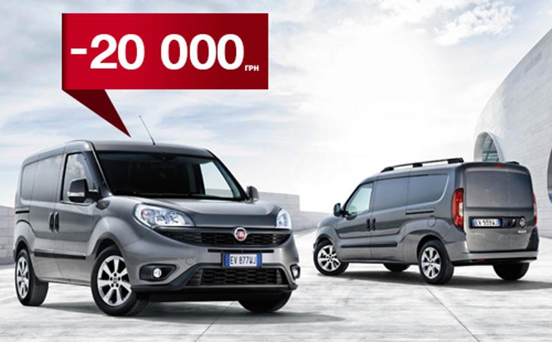 Салон «Италавто» предлагает Fiat Nuovo Doblo со скидкой