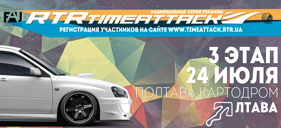 RTR Time Attack в Полтаве