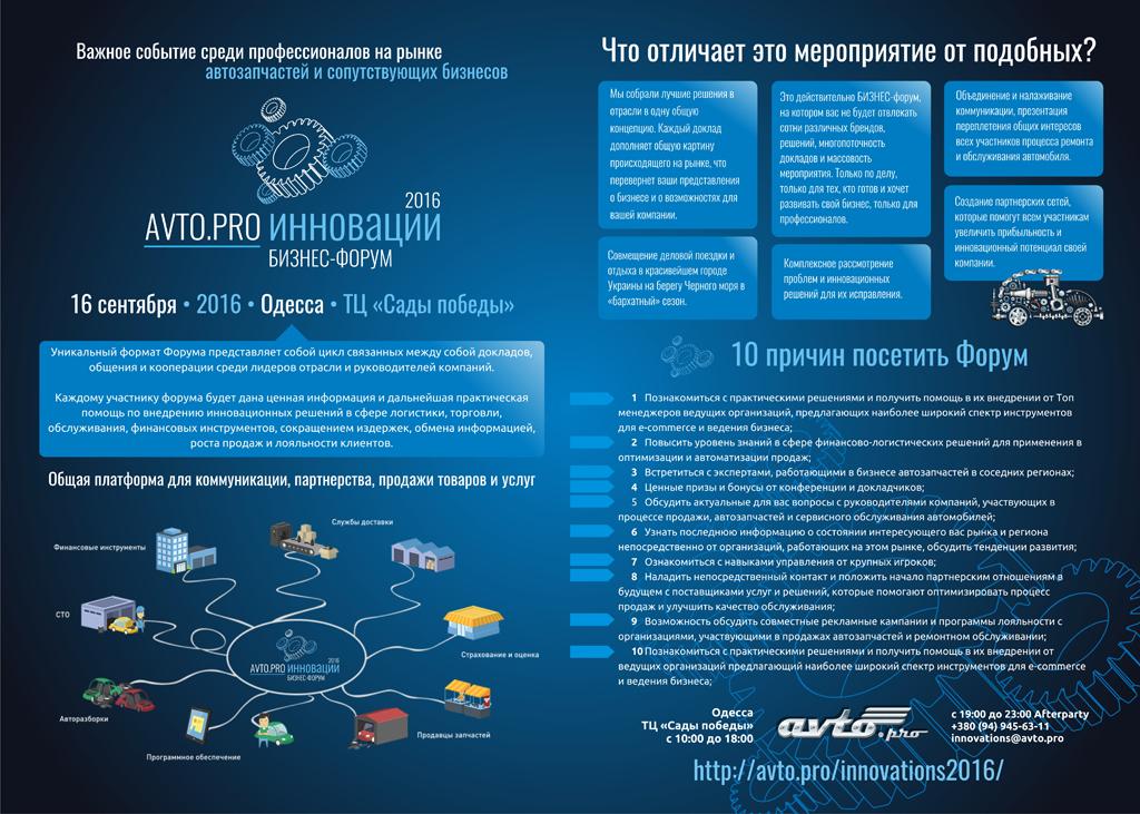 Avtopro и Аудатэкс, доклады для СТО: как повысить лояльность клиентов и увеличить продажи запчастей и услуг