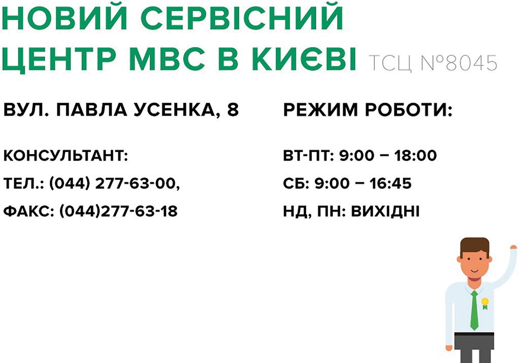 Сервисный центр МВД нового образца