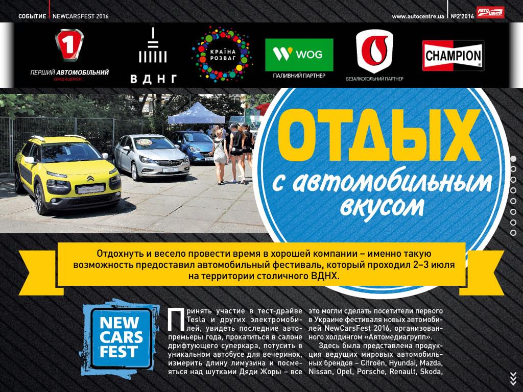ipad newcarsfest