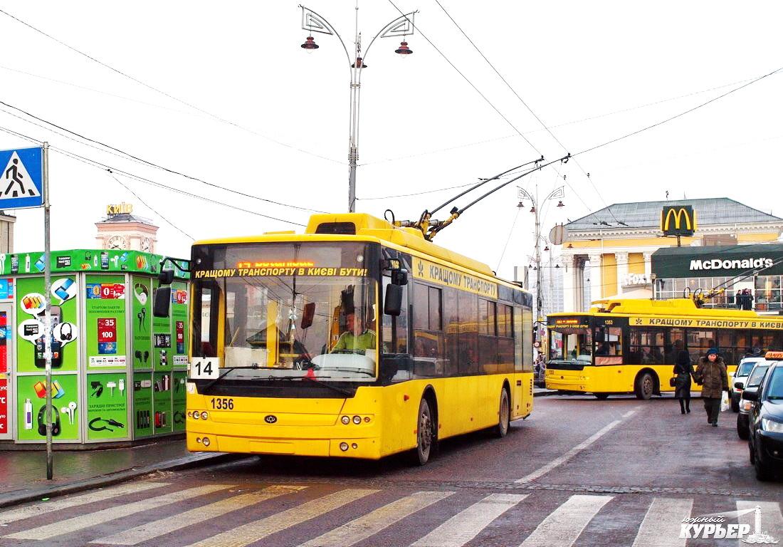Троллейбус «Богдан» Т701