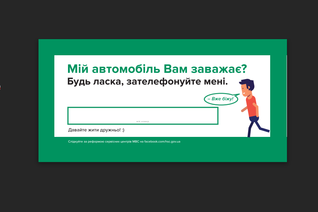 Информер для водителей