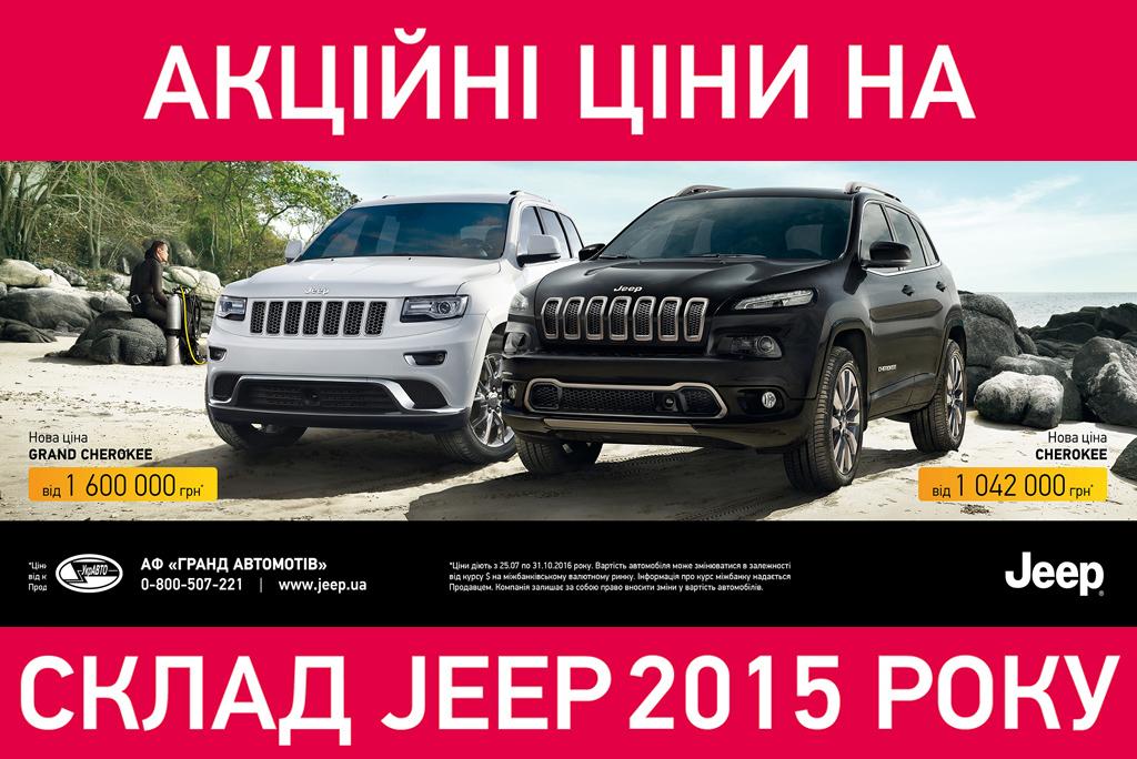 Jeep Akciya