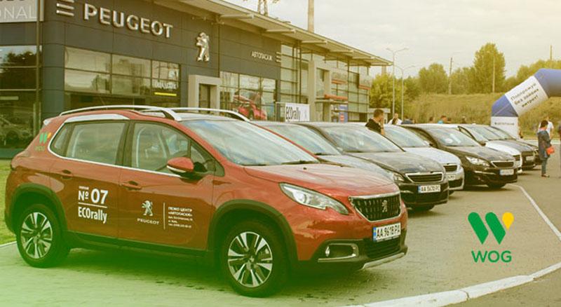 При поддержке WOG прошло «ECO rally PEUGEOT Автопассаж»