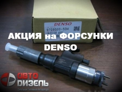 форсунки и свечи накаливания Denso