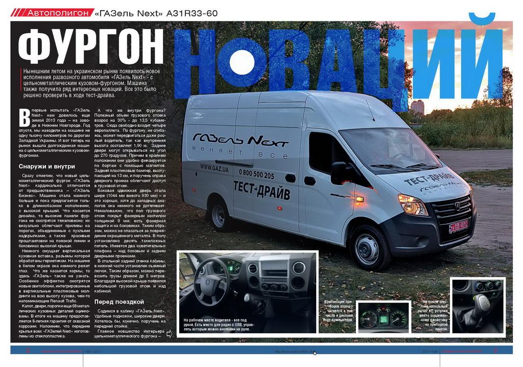 Журнал «Коммерческие автомобили»