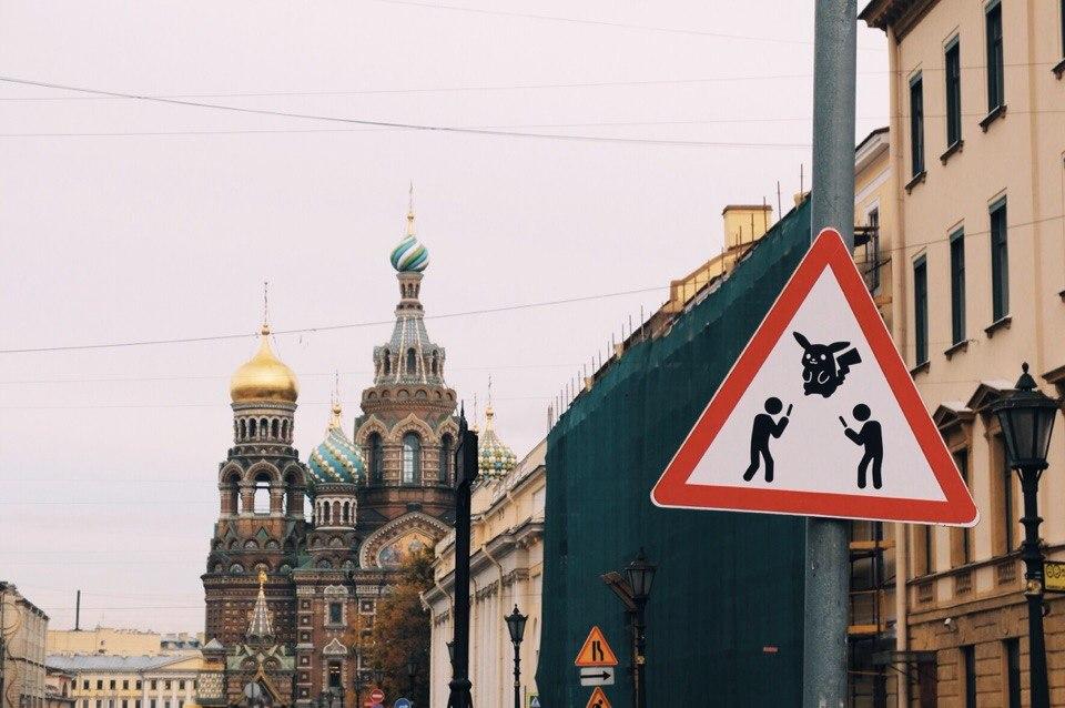 Pokemon go: дорожный знак, предупреждающий о ловцах покемонов