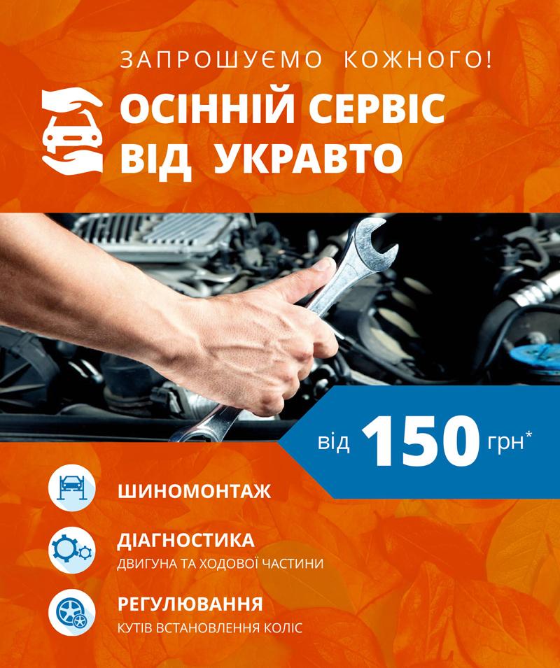 акция «Осенний сервис от УкрАВТО»