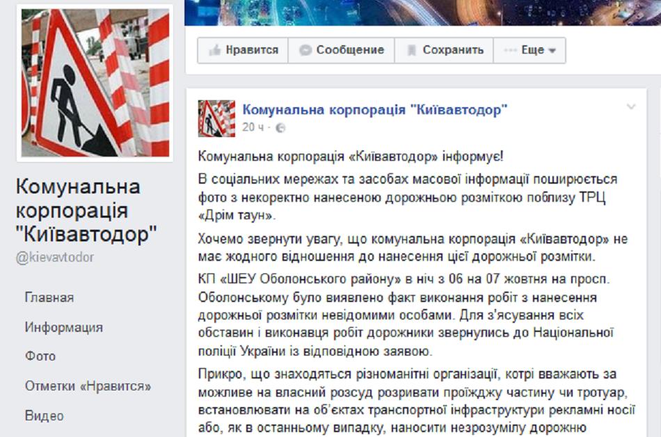 zebra_kiev