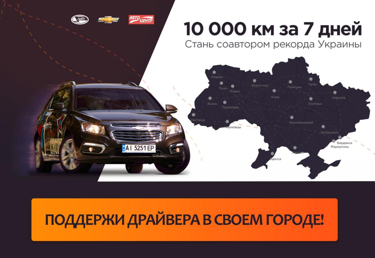 Не дай ему заснуть - 10 000 км за 7 дней по украинским дорогам