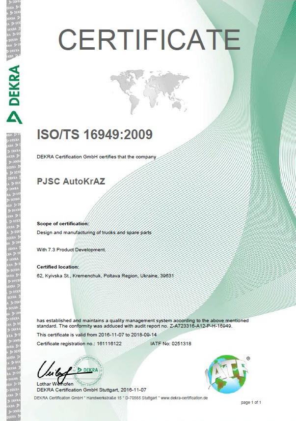ПАО «АвтоКрАЗ» получил сертификат системы менеджмента качества для автопроизводства, согласно ISO/TS 16949:2009 «Системы менеджмента качества.