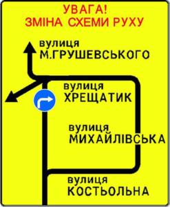 izmenenie-shemy-dvizheniya-v-tsentre-kieva-znak-evropejskaya-ploshhad