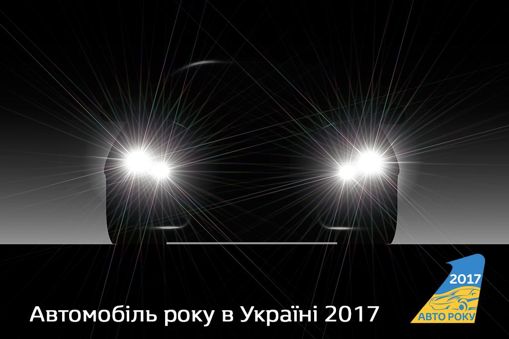 Автомобіль року в Україні 2017