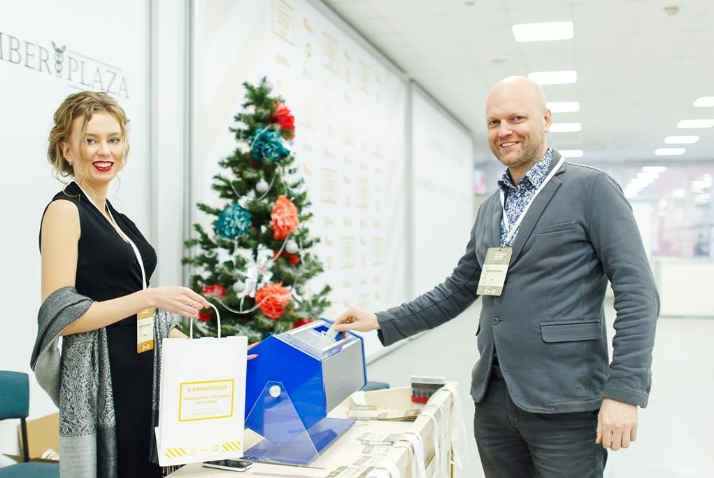 В рамках конференци также состоялся розыгрыш призов, в котором везунчики выиграли ценные призы, среди которых был даже планшет.