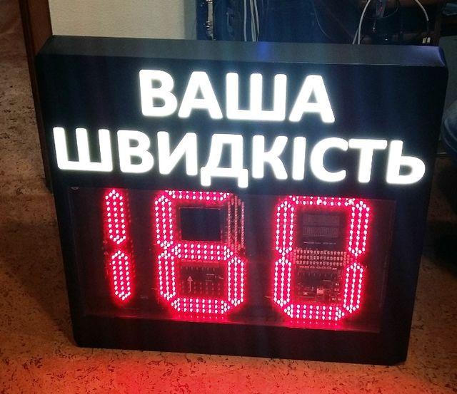 ВКиеве установили первое «умное» табло для контроля скорости