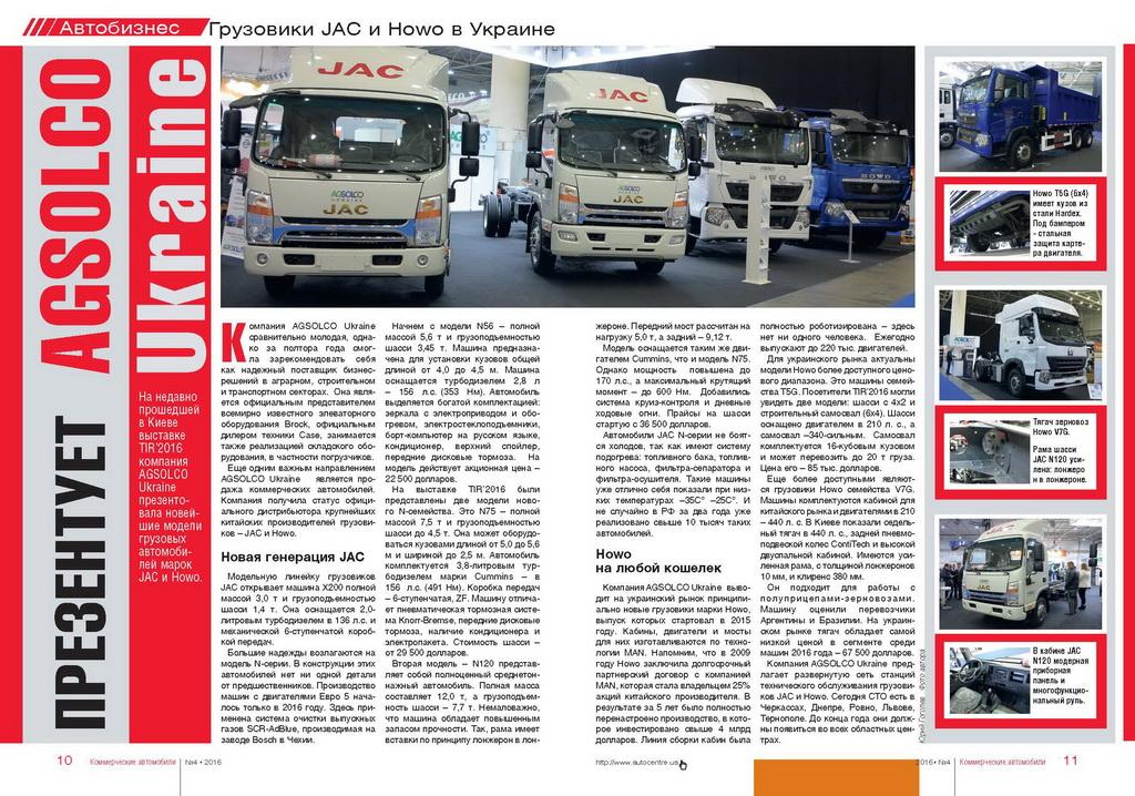 В рамках выставки TIR 2016 на стенде компании Agsolco Ukraine прошла премьера средних и тяжелых грузовиков марок JAC и Howo.