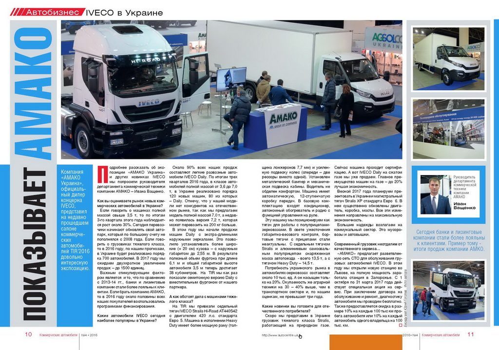 Новейшие грузовики IVECO на выставке TIR 2016 в Киеве.