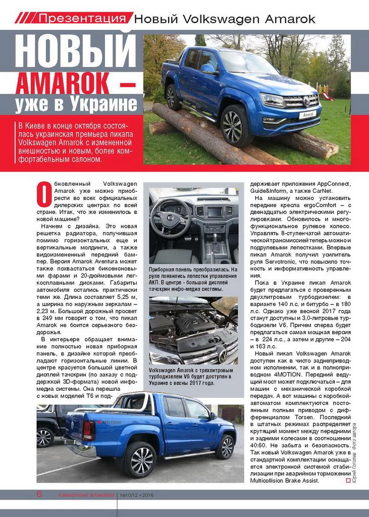 Украинская презентация существенно обновленного пикапа Volkswagen Amarok.