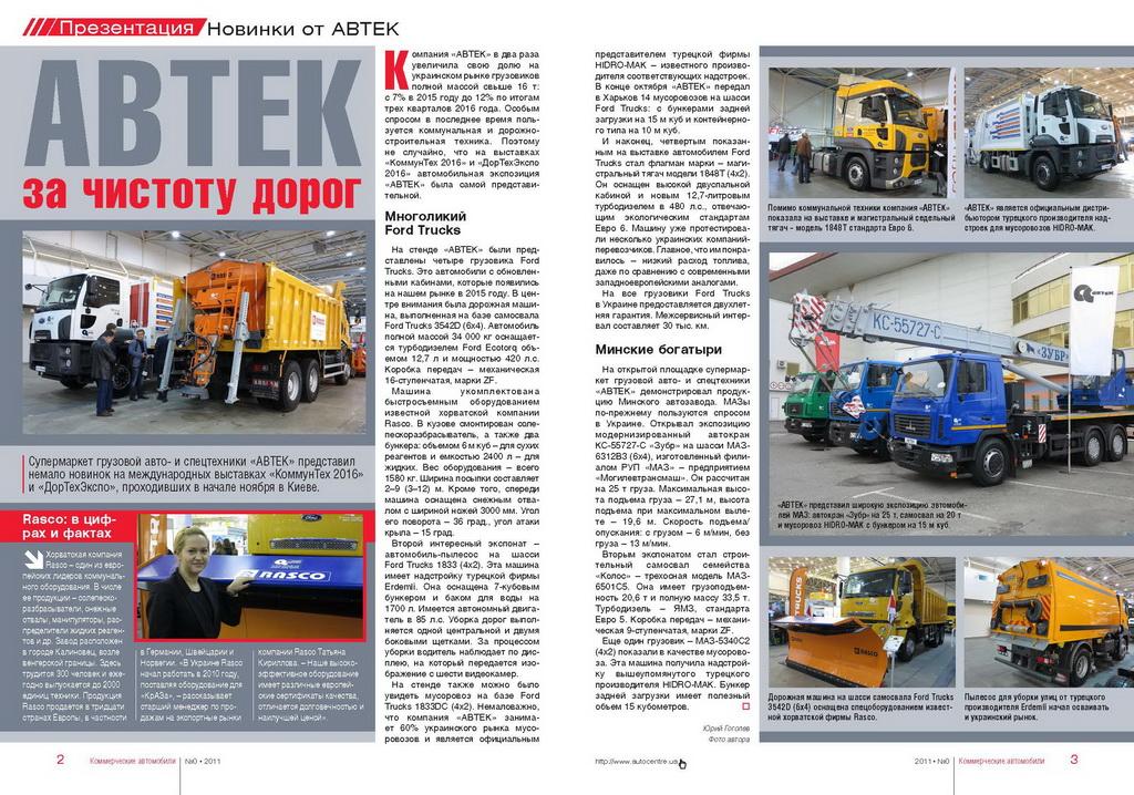 На международной выставке «КоммнТех 2016» компания АВТЕК представила широкую линейку грузовиков Ford Trucks и МАЗ.