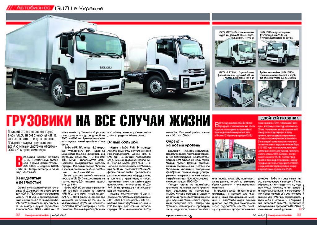 ООО «Комтранскомплект» представляет новейшие грузовики среднего и тяжелого классов от японского производителя Isuzu Motors.