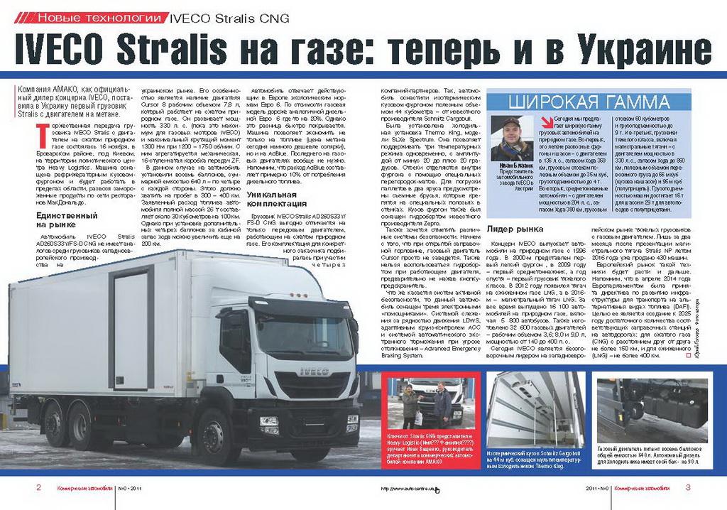 Компания AMAKO реализовала первый в Украине грузовик тяжелого класса IVECO Stralis CNG с двигателем на природном сжатом газе.