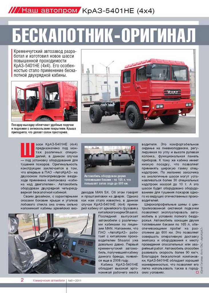ПАО «АвтоКрАЗ» выпустил новое полноприводное шасси (4х4) с оригинальной, двухрядной кабиной бескапотной компоновки.