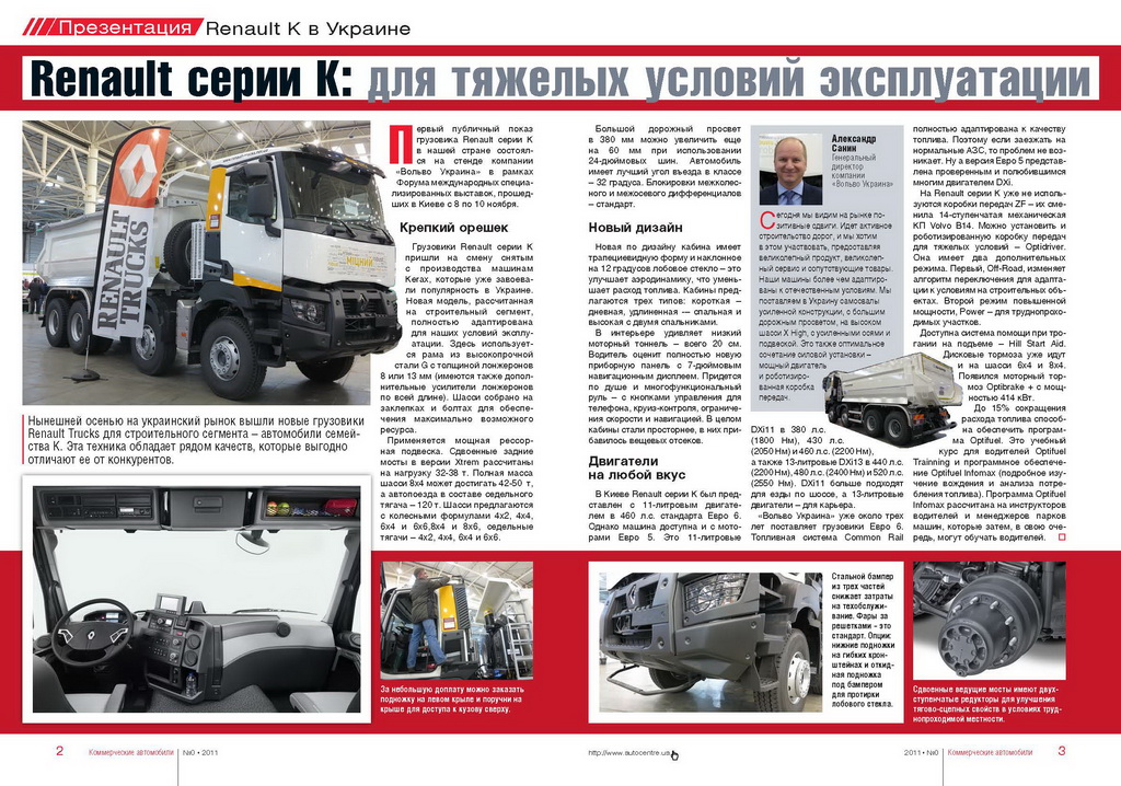 В ходе Форума международных специализированных выставок в Киеве состоялась премьера самосвала Renault серии К.