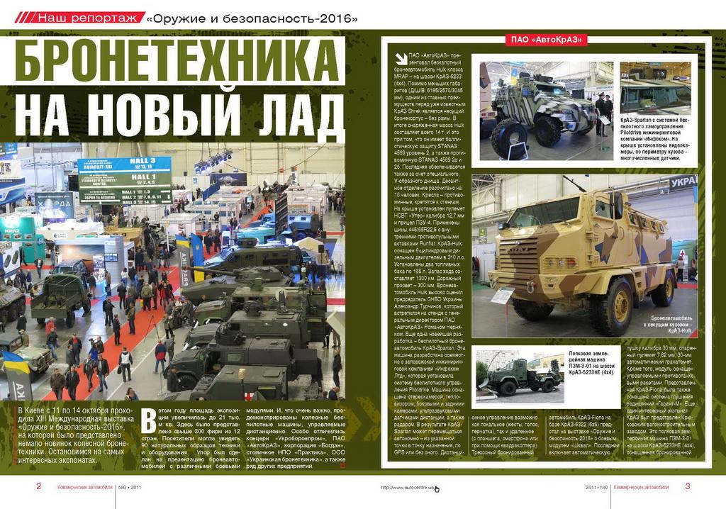Последние отечественные разработки в области бронетехники – на международной выставке «Оружие и безопасность 2016» в Киеве.