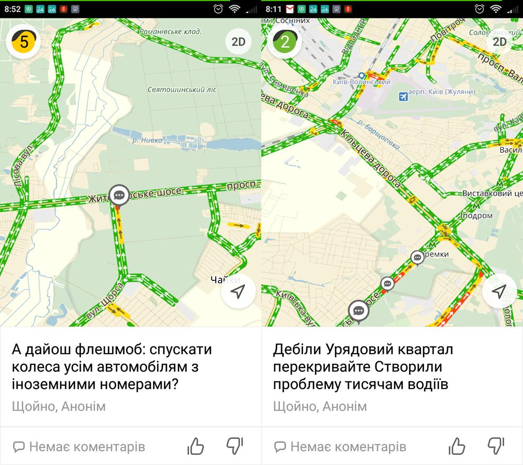 Протесты в Киеве. Активисты перекрыли въезды в город