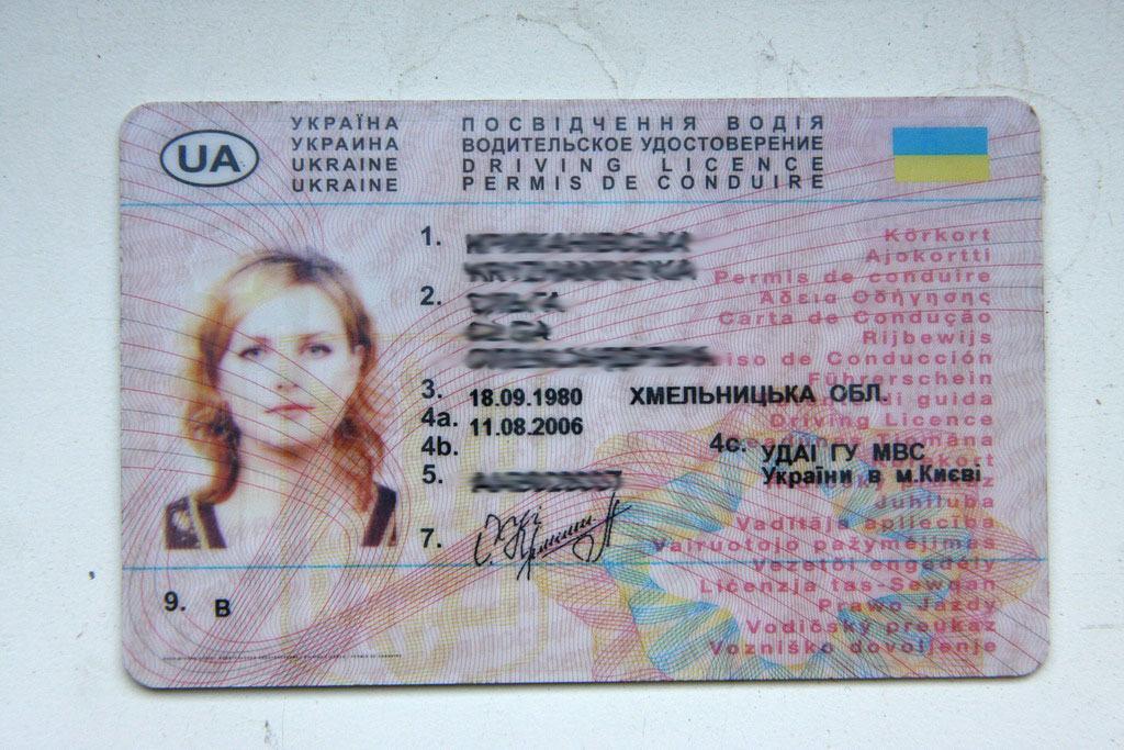 Водительские права в Украине