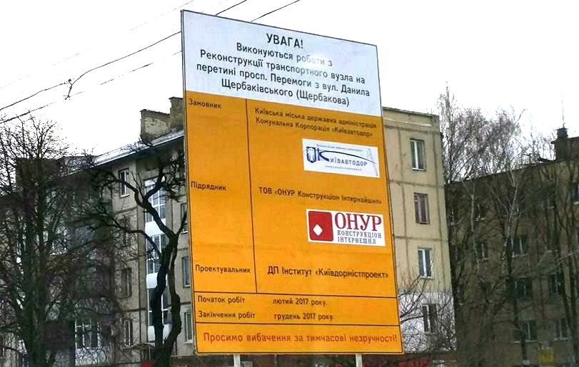 ВКиеве путепровод «Нивки» закроют для ремонта иобустройства 5 полос