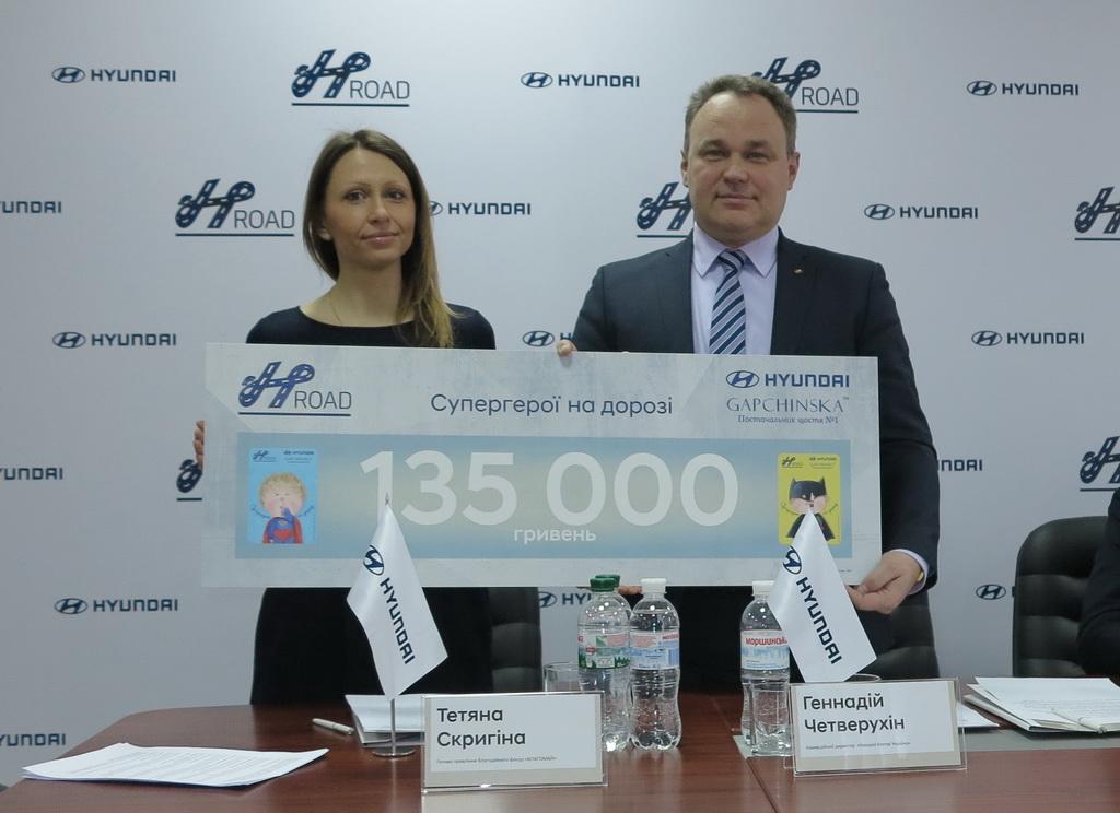 Всего за время проекта H-Road было собрано 135 000 грн., которые были переданы благотворительному фонду «Благомай»