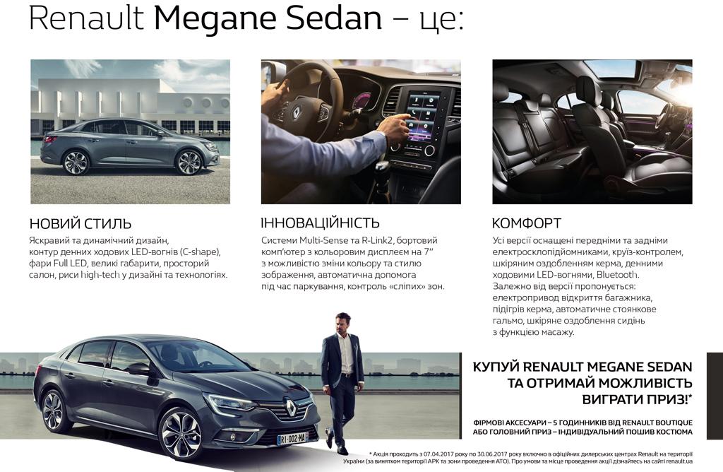Renault Megane седан