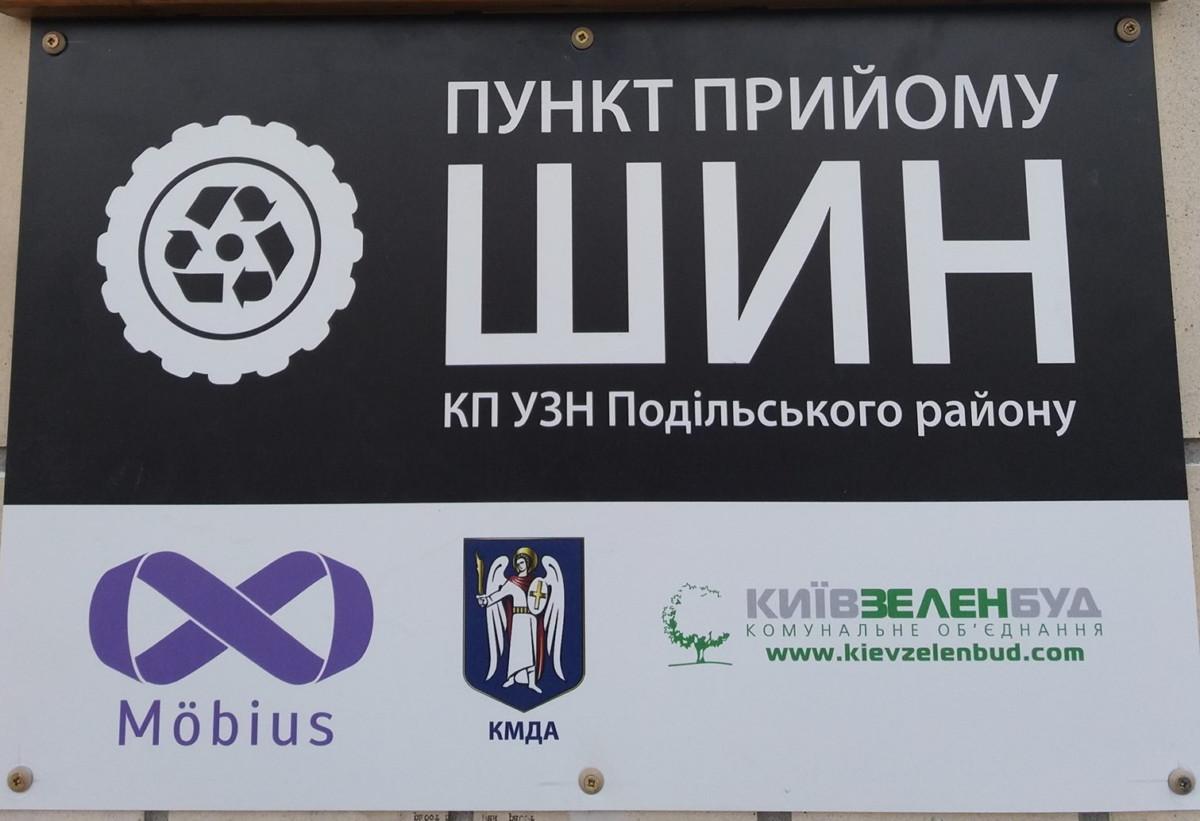В Киеве открыли пункты приема старых шин