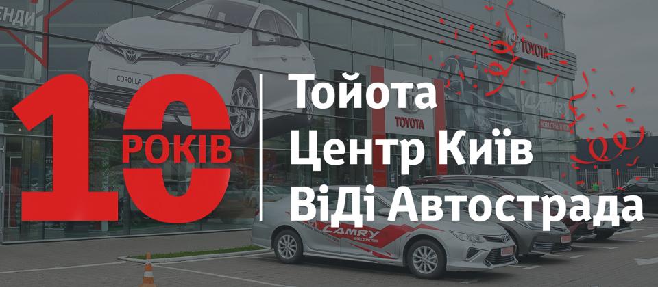 Тойота Центр Киев «ВиДи Автострада» празднует 10 лет