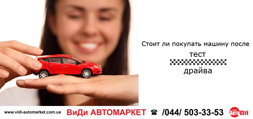 ВиДи АвтоСити