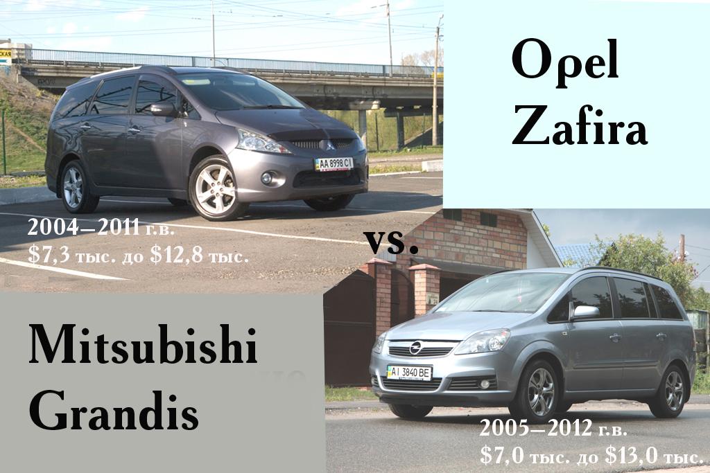 Mitsubishi Grandis и Opel Zafira