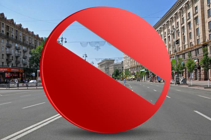Какие улицы перекрыты в Киеве на выходные
