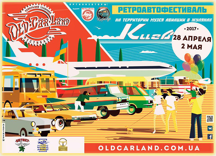 фестиваль OldCarLand
