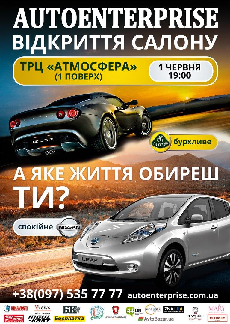AutoEnterprise