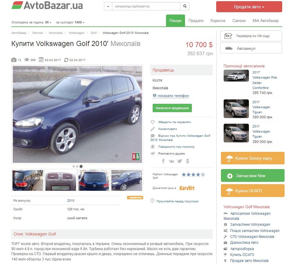 Как выбрать б/у авто по объявлению и оценить состояние по фото