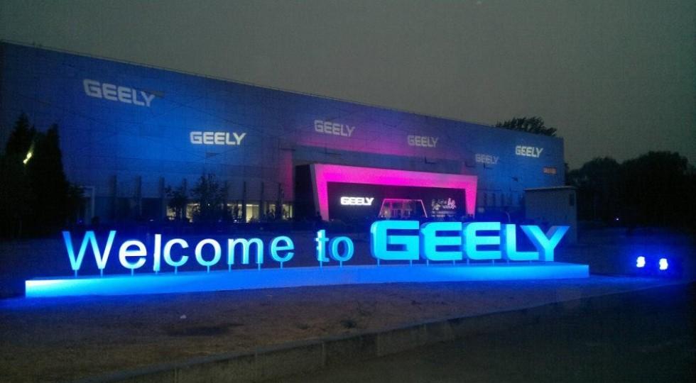 Концерн Geely покупает Lotus и Proton